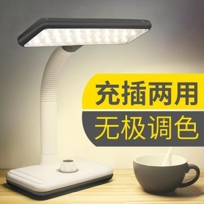 Lamp charge to study student desk the lamp of lamp of led small lamp of led small lamp of lamp of the bedroom