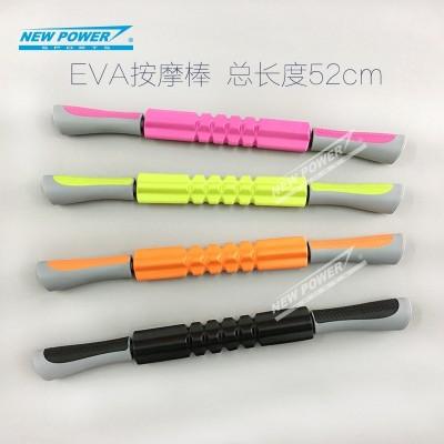 NEW POWER fitness massage stick, muscle relaxation massage, roller gear, muscle massage stick, yoga stick