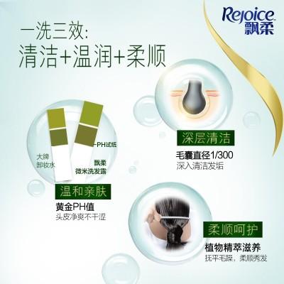Rejoice remover grade silicone free shampoo lotion conditioner set oil for male and female 300ml*2+300ml