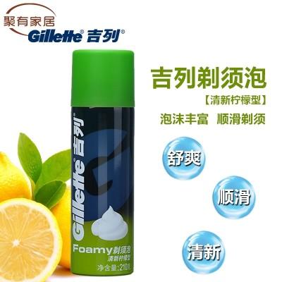 210g Gillette shaving foam shaving shaving cream, shaving cream, Gillette fresh lemon foam