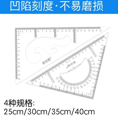 Dolle draws 25/30/35/40cm square feet mechanical design professional drawing triangle suit