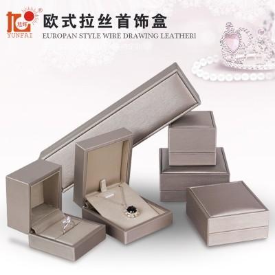 Jewelry box, small European style wire drawing, PU jewelry box, pendant box, bracelet, necklace box, marriage ring box