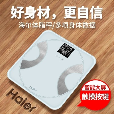 Haier/Haier intelligent body fat scale fat scale of precision electronic instrument measurement scale human body health