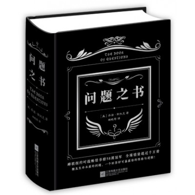 The book of the problem George stoke the popular foreign classic fun and philosophy of toy book the answer of a number of celebrities blockbuster to recommend the best seller * * *