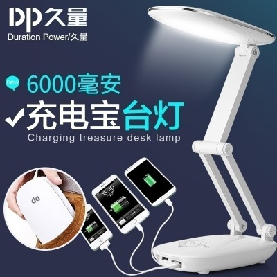 Long measure LED desk lamp is charged the student's eye-care study dormitory to charge usb bedroom bed to fold the small lamp