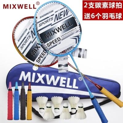 MIXWELL badminton racket, 2 carbon single shot, light double beat, defensive, ymqp