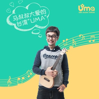 UMA Beginners small guitar ukulele 23 inch 26 inch ukulele ukulele adult female electric box