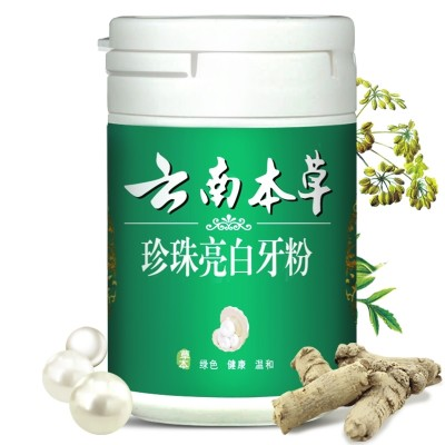 Yunnan herbal oral teeth whitening powder yellow teeth teeth tartar to smoke smoke stains teeth cleaning in halitosis