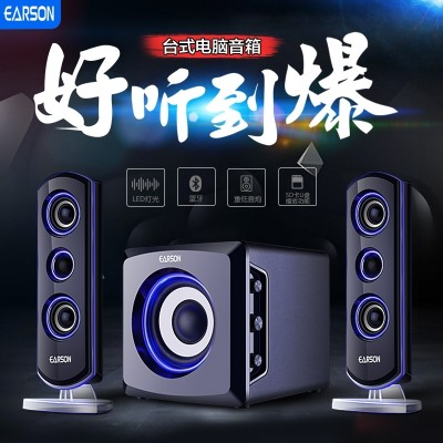 EARSON/ear god ER2809 wireless bluetooth home desktop computer professional audio 2.1 subwoofer speakers