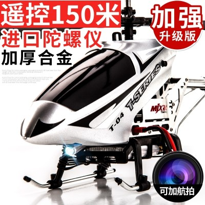 Mika Xin alloy fell remote-controlled aircraft super charging dynamic children boy toy helicopter aerial UAV
