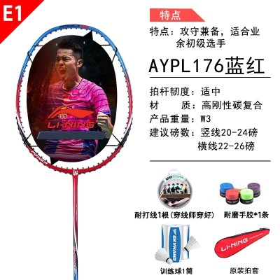 Li ning's badminton racquet is a one-shot super light full-carbon composite male and female offensive type