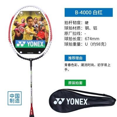 The yuknicks badminton racquet full carbon carbon fiber yy