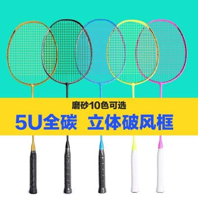 All carbon badminton racket, single shot attack type ultra light fiber, beginner amateur men and women doubles training only