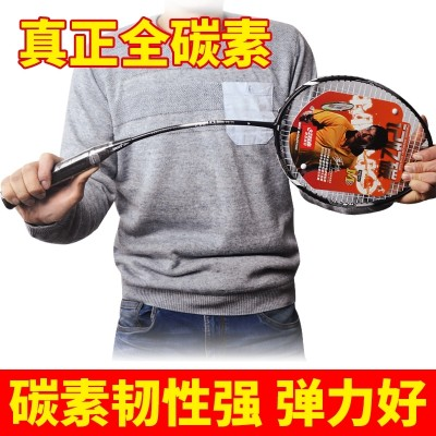 A full carbon badminton racket carbon fiber ultra light carbon memory type single shot double beat attack men and women