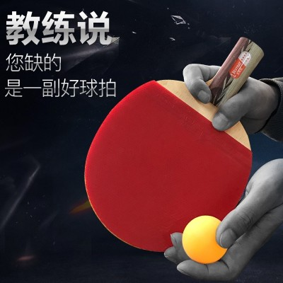 Table tennis beginners four table tennis racket single shot 100 Adams sharp double beat penhold grip