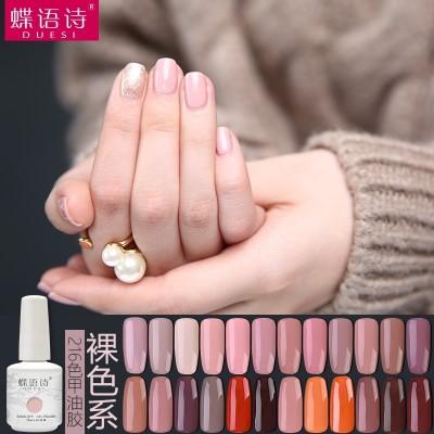 A wholesale shop exclusive oil glue Manicure Cutex protein jelly color phototherapy pumpkin color nail polish glue