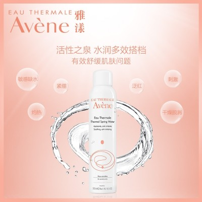 Avene gentle spring 300ml spray pack, moisturizing and Soothing Toner