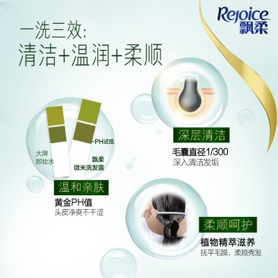 Rejoice remover grade silicone free shampoo lotion conditioner set oil for male and female 300ml*2+300ml