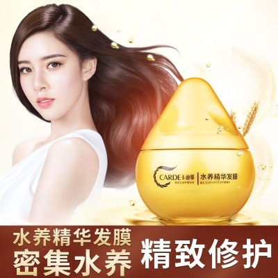 Cadina conditioner oil film free steaming baked ointment nutrition mask repair dry hair care.