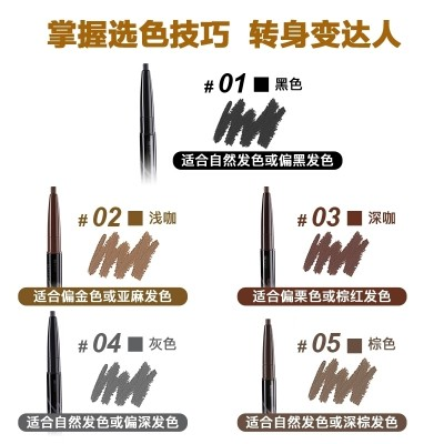 Mary de Jia vivid natural eyebrow pencil eyebrow painted makeup products waterproof sweat durable not easy halo head