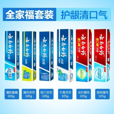 Yunnan Baiyao toothpaste family photo value 6 sets of maintenance gums, protect teeth