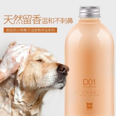 The dog shower golden Samoye cat Teddy special shampoo bath sterilization and deodorization of pet products