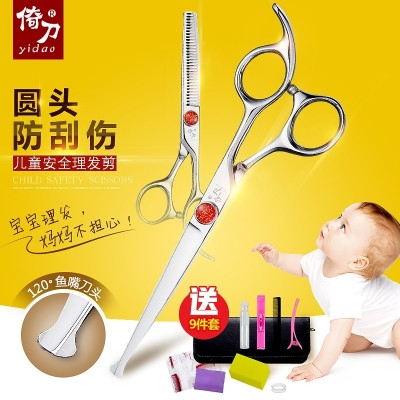 Children's safety barber's baby round head hairdressing scissors for home safety scissors don't hurt the scalp