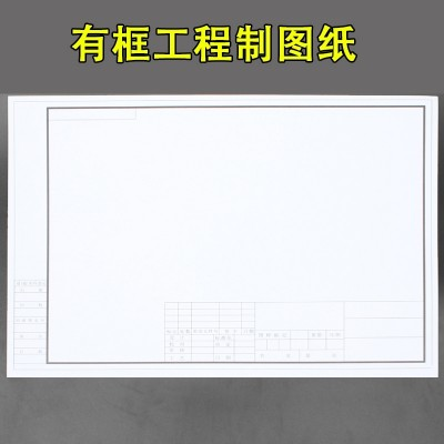 A1 A2 A3 A4 A4 tape frame construction machinery garden design civil engineering drawing paper