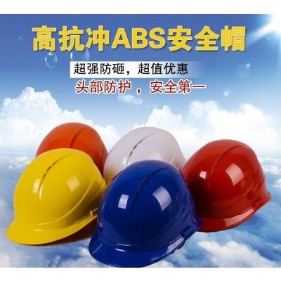 ABS safety hat site construction construction works to prevent and prevent against the summer ventilation and labor protection electrician's helmet