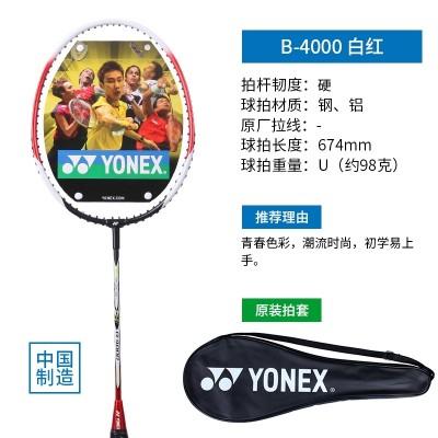 The yuknicks badminton racquet full carbon carbon fiber yy