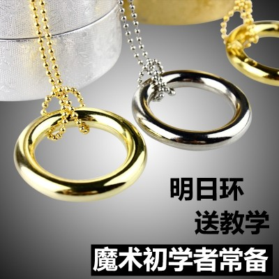 Magic 8000 tomorrow ring the small magic knot of the ring of the small magic knot the necklace ring chain and the ring closejing magic prop