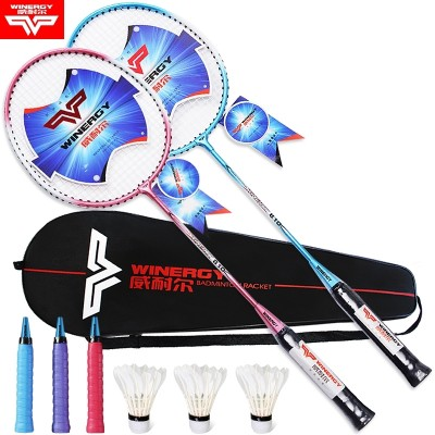 Granville Nile super light badminton racket double beat 2 Pack super steel composite racket family students sent to shoot set