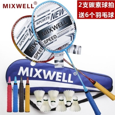 MIXWELL badminton racket, 2 carbon single shot, light double beat, defensive, ymqp