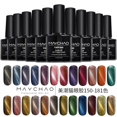 Cat's eye, nail polish, nail, 3D, glass, jade, sky, cat eye glue, magnet, QQ, Bobbi, phototherapy, Nail Polish
