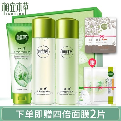 Affordable herbal cosmetic sets four times: male moisturizing toner emulsion skin care students