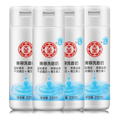 Dabao beauty cleanser 220g*4 bottle, men and women moisturizing cream, gentle cleansing cosmetics skin care set