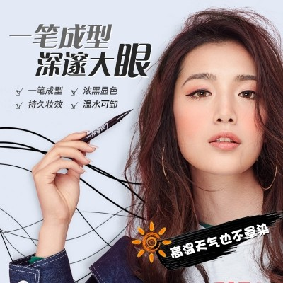Mary de Jia Cool black quick dry Eyeliner Waterproof anti sweat no halo Eyeliner makeup pen for beginners