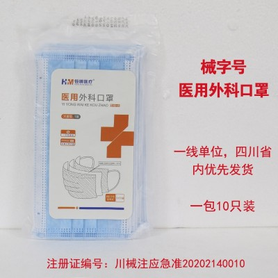 Hengming Medical Medical Surgical Mask Surgical Protection Sterilization Sterile Antibacterial Antivirus Hospital Disposable