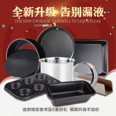 The yueyi baked goods suit makes the cake pizza oven with a new baking die set