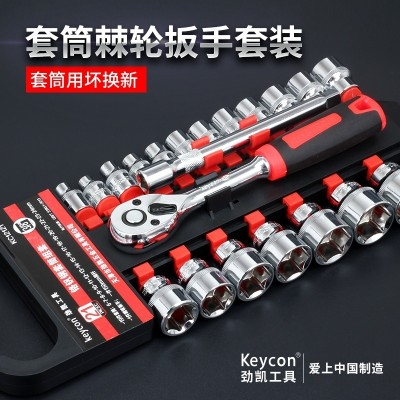 Keycon automobile repair kit a ratchet speed socket wrench car car with a hardware toolbox