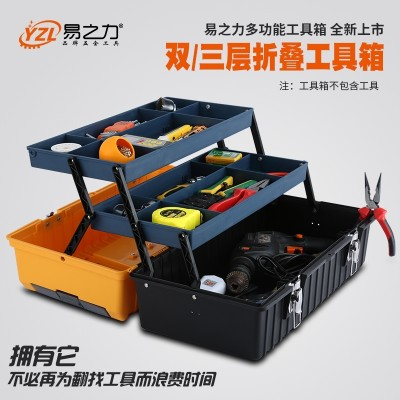 The three-layer plastic toolbox is a large home in a portable box with a multi-function folding toolbox